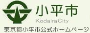 東京都小平市公式ホームページ